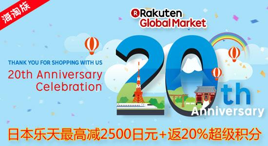日本乐天国际周年庆典:满额最高减2500日元+满8000日元以上返还20%超级积分