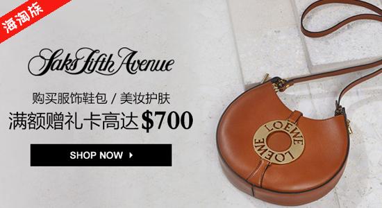 Saks Fifth Avenue大牌美妆护肤品、服饰鞋包满额送$700礼卡