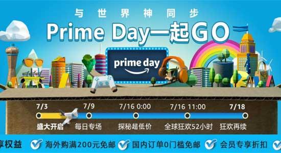 2018亞馬遜Prime day(會員日):全球亞馬遜會員日活動匯總