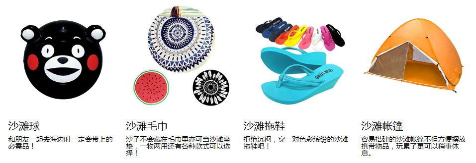 日本沙滩用品集合:泳衣、防晒、水上用品