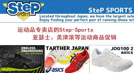 日本乐天国际运动品专卖店的Step-Sports优惠活动 75折起