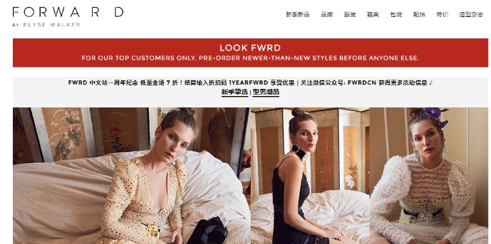 Forward海淘攻略:网站购物流程介绍