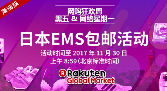 日本乐天国际黑五狂欢:EMS免邮和超值优惠券来袭
