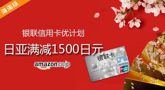 日亚银联信用卡满减活动 购物满7000日元立减1500