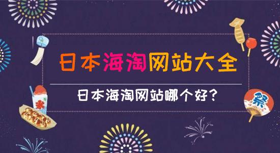 日本海淘網站哪個好?推薦日本海淘網站大全