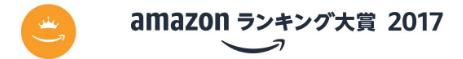 日本亚马逊2017大赏: