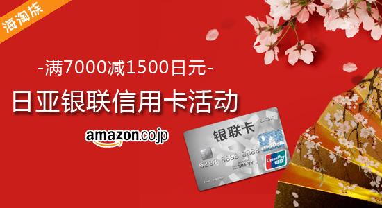 日本亚马逊银联信用卡满减活动:满7000日元立减1500日元