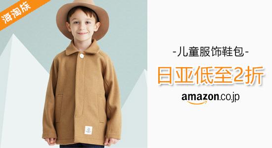 日本亚马逊童装专场低至2.1折特卖 3件享额外8.5折