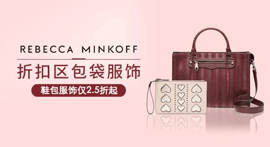 Rebecca Minkoff折扣精选:折扣区鞋包服饰仅2.5折起+还可叠加额外6折