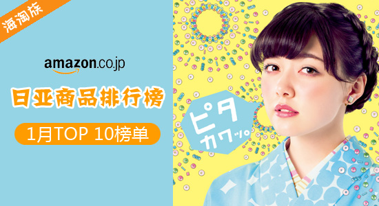 日本亚马逊1月份Top10热销推荐