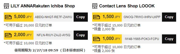 2018日本乐天国际优惠券、优惠码大全