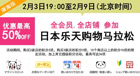 日本乐天购物马拉松:最高36倍积分,最高50%OFF等