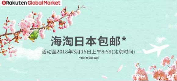 日本乐天国际女神节(三八节)大促:EMS免邮、优惠券