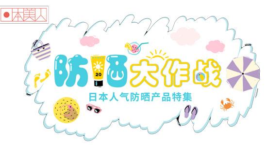 日本乐天国际:热门防晒产品榜单