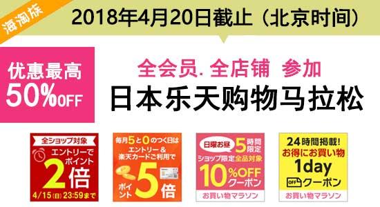 日本乐天购物马拉松:半价优惠券+最高返还20%积分