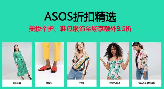 ASOS折扣精?。好雷备龌?、鞋包服饰全场享额外8.5折