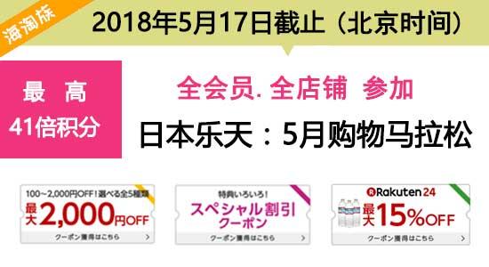 日本乐天5月购物马拉松:店铺优惠券提前发放,最大可返41倍积分