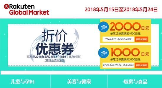 8%限时超高返!日本乐天市场Rakuten:带你淘遍日本好物 最高2000日元优惠券+乐天转运无门槛5折