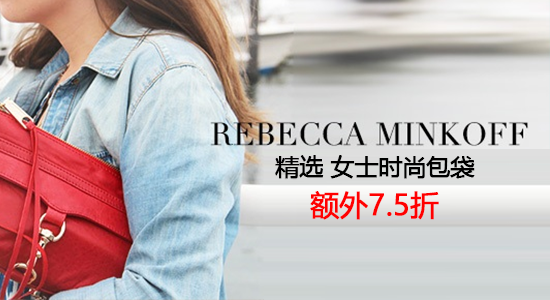 Rebecca Minkoff 官网:精选 女士时尚包袋 额外7.5折
