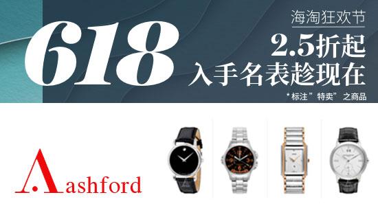 Ashford精选特惠:精选数百款名牌手表享2.5折!