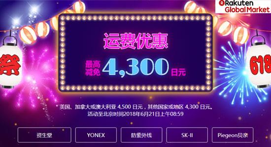 日本乐天市场:日本好物榜单+1500日元优惠券