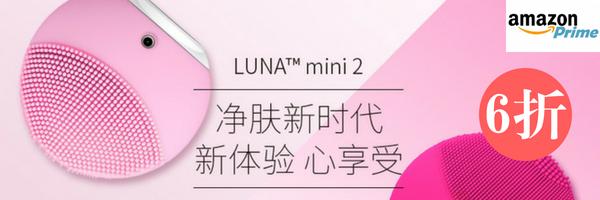 历史最低!德亚大促luna mini2相当于官网61折!