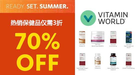 Vitamin World精选特惠:热销保健品仅需3折!