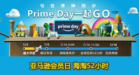 2018亚马逊Prime day(会员日):全球亚马逊会员日活动汇总