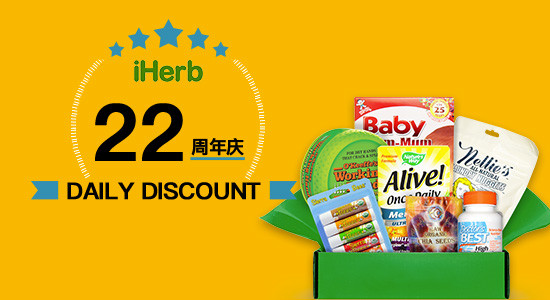 iHerb 22周年庆折扣码:热门品牌每日7.8折优惠活动