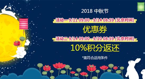日本乐天中秋大促:优惠券限量领取+10%积分+超值精选福袋