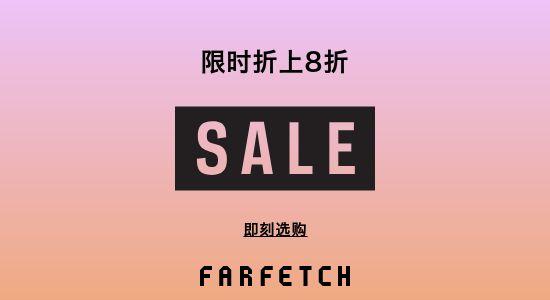 Farfetch 10月大促活动,今天开始!