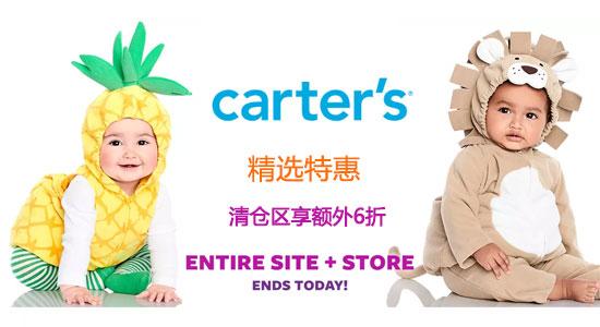 Carter's精选特惠:卡特清仓区享额外6折