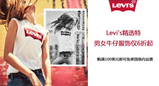 Levi's精选特惠:男女牛仔服饰仅6折起
