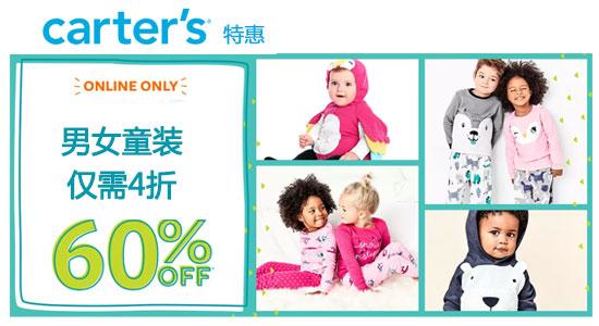 Carter's 卡特美国官网精选男、女童装 4折优惠