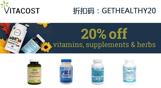 Vitacost精选特惠:营养保健产品、草本补剂等全场享额外8折!