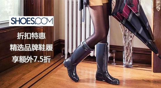 shoes.com折扣特惠:精选品牌鞋履享额外7.5折