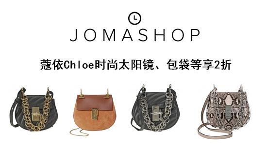 Jomashop精选特惠:蔻依Chloe时尚太阳镜、包袋等享2折