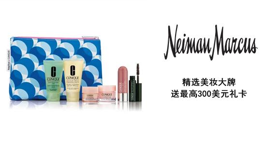Neiman Marcus最新优惠:精选美妆大牌送最高300美元礼卡+还有品牌满赠
