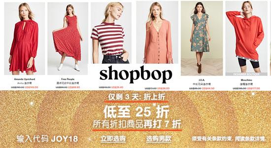 Shopbop精选特惠:折扣区鞋包服饰享额外7折