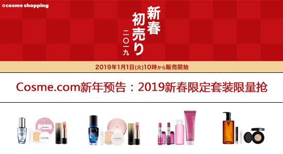Cosme.com新年预告:2019新春限定套装限量抢!
