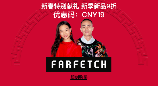 Farfetch新春特别献礼 新季新品9折