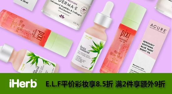 iHerb品牌特惠:E.L.F平价彩妆享8.5折+满2件享额外9折