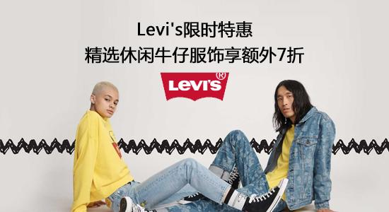 Levi's限时特惠:精选休闲牛仔服饰享额外7折