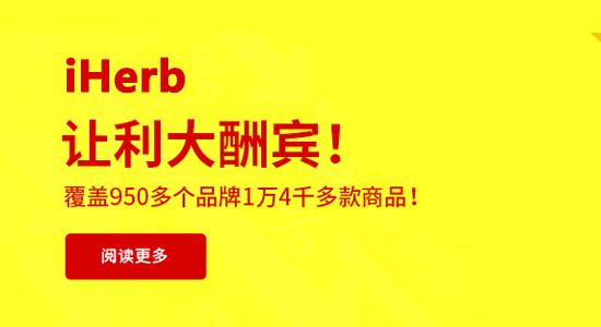 iHerb大酬宾:上万款单品950多个品牌降价超过10%!