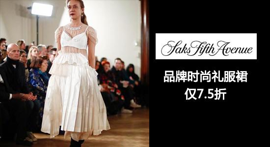 Saks Fifth Avenue精选特惠:品牌时尚礼服裙仅7.5折