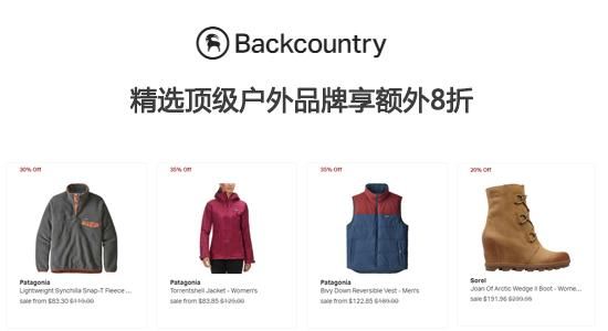 闪促!Backcountry:精选 Patagonia、Arc'teryx、The North Face 等顶级户外品牌 额外8折