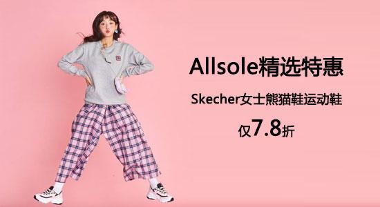 Allsole精选特惠:Skecher女士熊猫鞋运动鞋仅7.8折