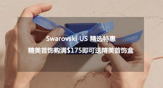 Swarovski US精选特惠:精美首饰购满$175即可送精美首饰盒