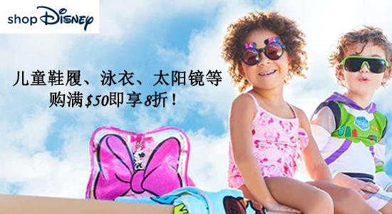 Disney精选特惠:儿童鞋履、泳衣、太阳镜等购满$50即享8折!