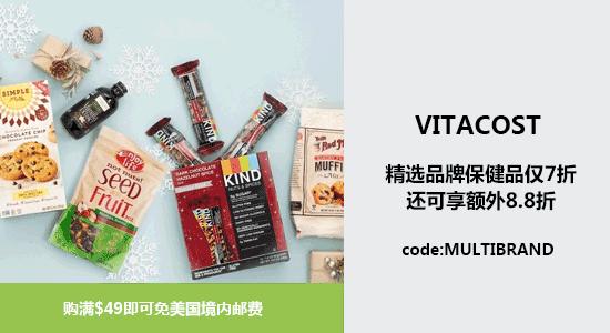 Vitacost最新优惠:精选品牌保健品仅7折+还可享额外8.8折